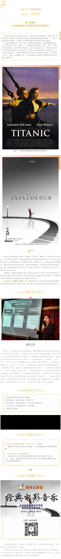 《周末云讲堂》第10期预告_北电副教授杨宣华带您赏析经典电影音乐.png